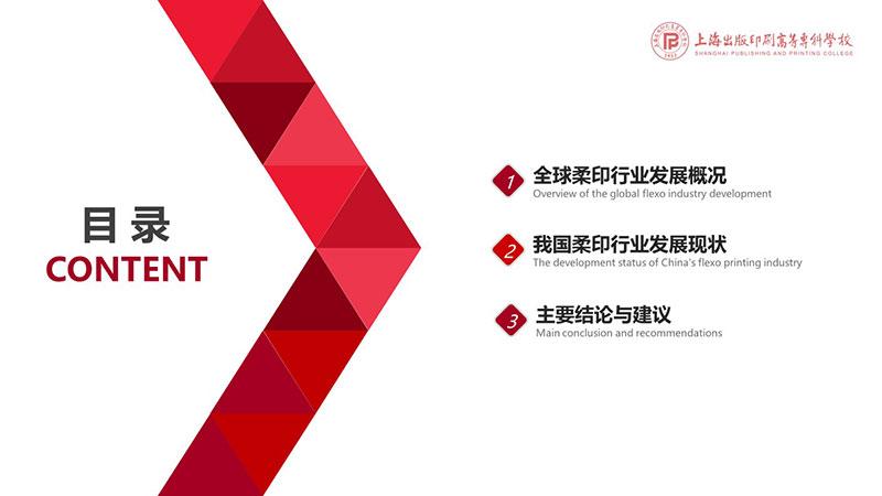 中国柔性版印刷发展报告<span class=