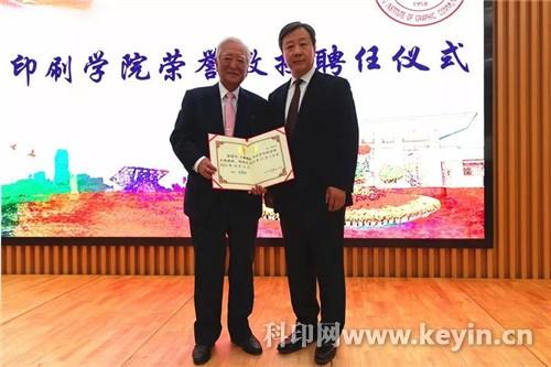 2019小森獎學金頒獎儀式在北京印刷學院隆重舉行