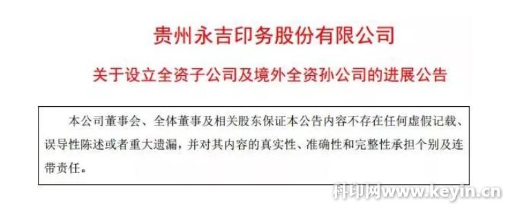 永吉印务拟出资1.5亿元,设立子公司及境外孙公司
