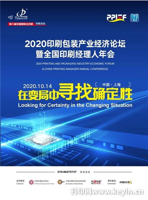 定了!2020印刷包装产业经济论坛暨全国印刷经理人年会将于上海举办