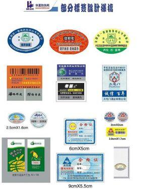 数码电子标签批发 数码电子防伪标签设计